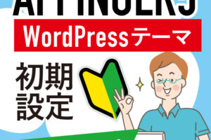"<span class=""title"">WordPressテーマ【AFFINGER5】を購入・初期設定をしよう</span>"